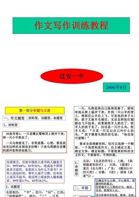 文学\作文写作训练教程-新人教[整理].ppt