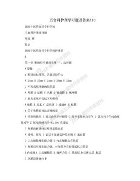 五官科护理学习题及答案!10.doc