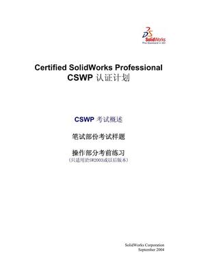 SolidWorks官方认证--CSWP.pdf