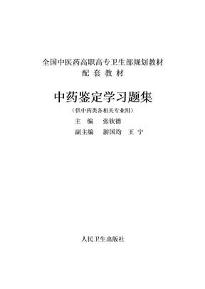 中药鉴定学习题集(全).doc