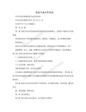 农民专业合作社法.doc