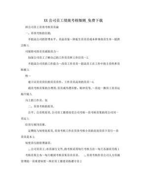 XX公司员工绩效考核细则_免费下载.doc