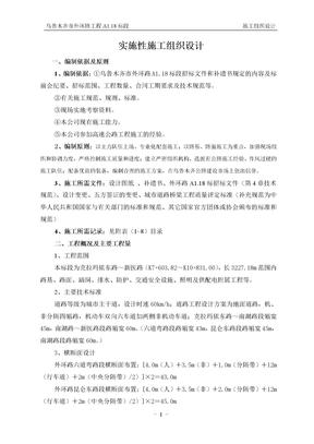 外环路上报施工组织设计A1.18.doc