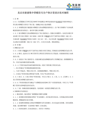 北京市新建集中供暖住宅分户热计量设计技术规程_secret.doc