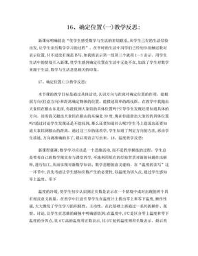 北师大版四年级数学上册教学反思.doc