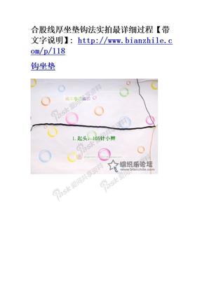 合股线厚坐垫钩法实拍最详细过程【带文字说明】.doc