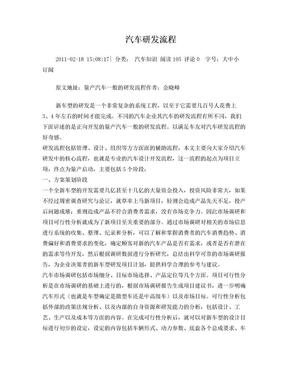 汽车研发流程.doc