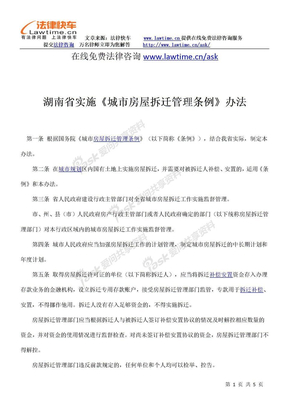 湖南省实施《城市房屋拆迁管理条例》办法.doc