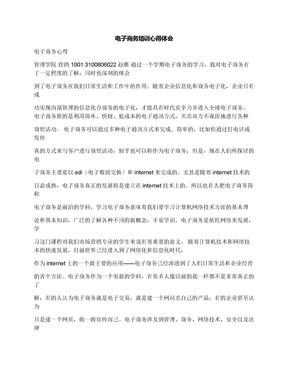 电子商务培训心得体会.docx