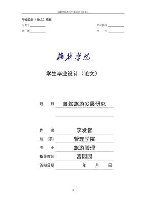 自驾游论文.doc