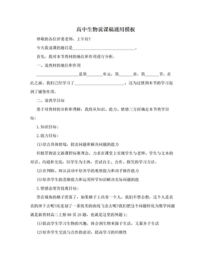 高中生物说课稿通用模板.doc