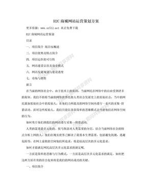B2C商城网站运营策划方案.doc