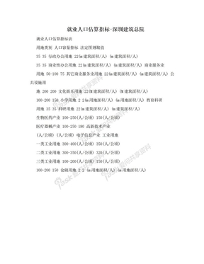 就业人口估算指标-深圳建筑总院.doc