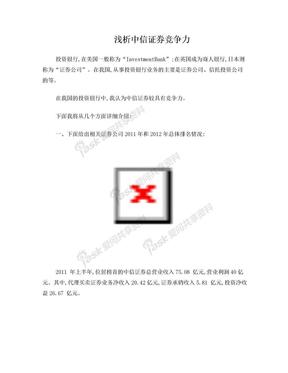 中信证券swot分析.doc