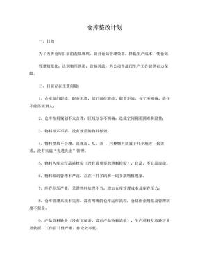 仓库整改方案.doc