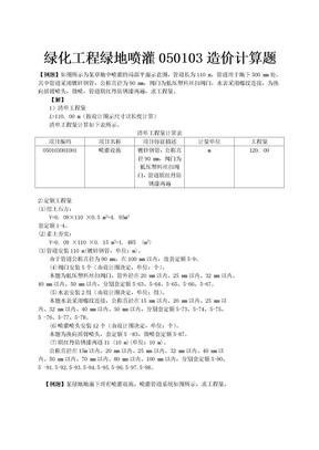 绿化工程绿地喷灌050103造价计算题.doc