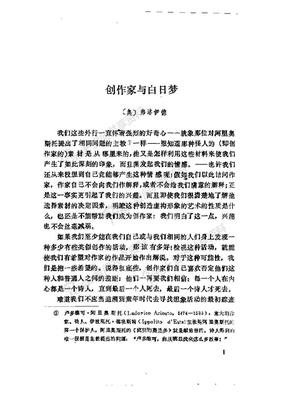 弗洛伊德《创作家与白日梦》.pdf