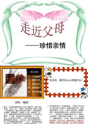 中学生《走近父母——珍惜亲情》感恩教育主题班会PPT课件.ppt