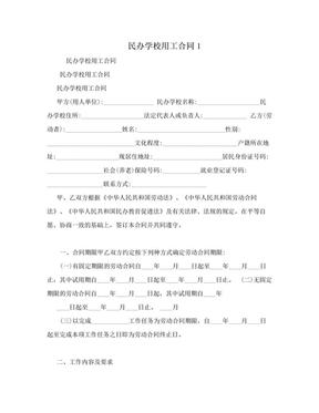 民办学校用工合同1.doc