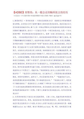 郑赞荣从一般会话到畅所欲言.doc