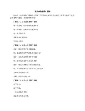 运动会致老师广播稿.docx