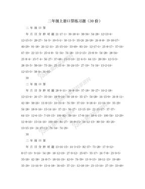 二年级上册口算练习题(30份).doc