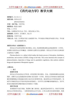 药代动力学教学大纲.doc