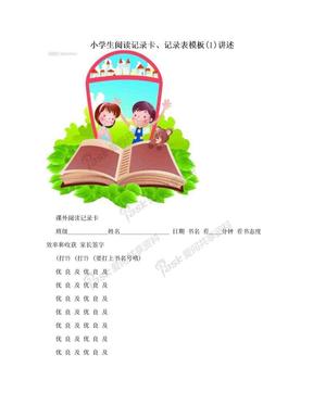 小学生阅读记录卡、记录表模板(1)讲述.doc