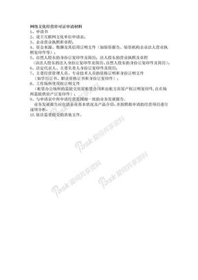 网络文化经营许可证申请材料.docx