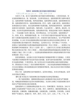 固废法(危废方面)释义.doc