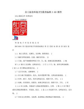 员工宿舍环境卫生检查标准3-A0-附件.doc