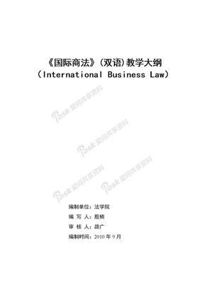 教学大纲法学院《国际商法》(双语)教学大纲(殷楠).doc