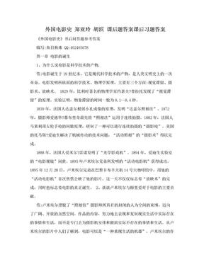 外国电影史 郑亚玲 胡滨 课后题答案课后习题答案.doc