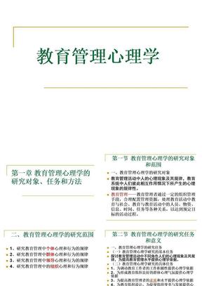 教育管理心理学.ppt