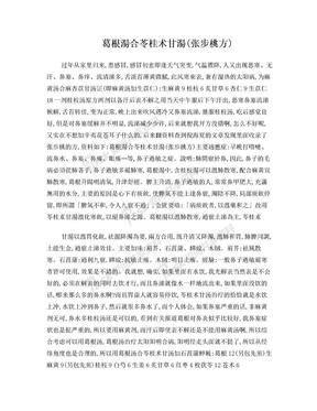 葛根汤合苓桂术甘汤(张步桃方).doc
