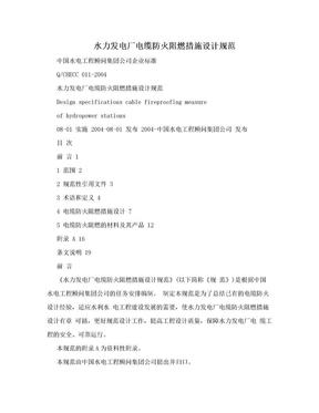 水力发电厂电缆防火阻燃措施设计规范.doc
