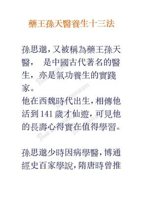 药王孙天医养生十三法.doc