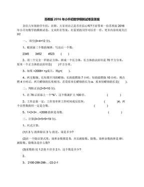 苏教版2016年小升初数学模拟试卷及答案.docx