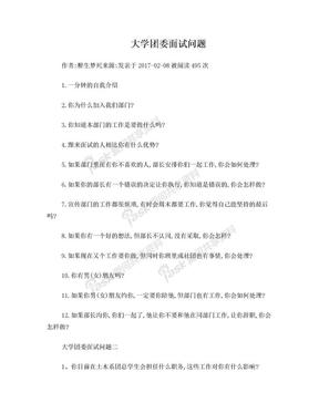 大学团委面试问题.doc