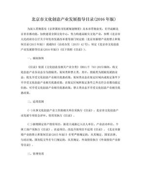 北京市文化创意产业发展指导目录(2016年版).doc