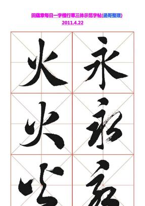 田蕴章每日一字楷行草三体示范字帖(完整版).pdf