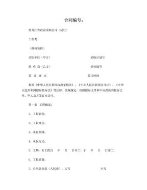 黑龙江省政府采购合同(试行)工程类.doc
