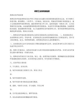 教职工业务档案制度.docx