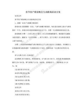 春节客户联谊晚会互动游戏活动方案.doc