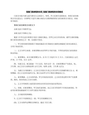 简易门面房租赁合同_简易门面房租赁合同格式.docx