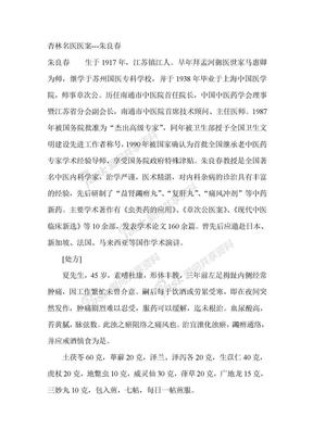 朱良春经验精华全集123.doc