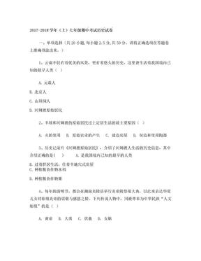 2017-2018七年级历史期中考试试卷.doc