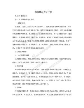 油品储运设计手册.doc