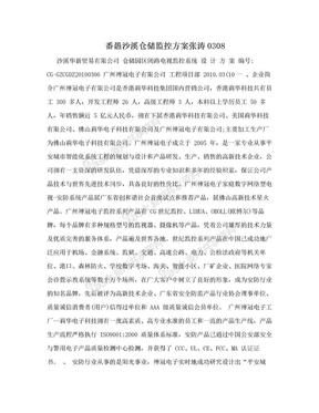 番愚沙溪仓储监控方案张涛0308.doc
