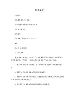 [PLC实训]实训报告.doc